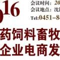 2016中国兽药饲料经销商发展峰会
